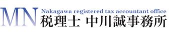 税理士 中川誠事務所